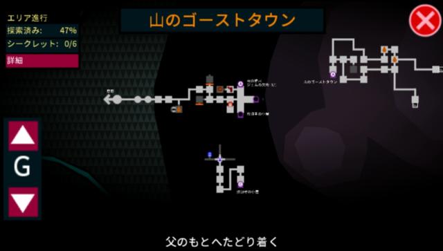 Severed(セヴァード) ゲーム画面2