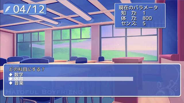 はーとふる彼氏 ゲーム画面5