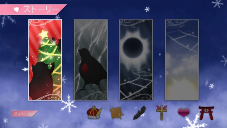 『はーとふる彼氏 Holiday Star』ゲーム画面