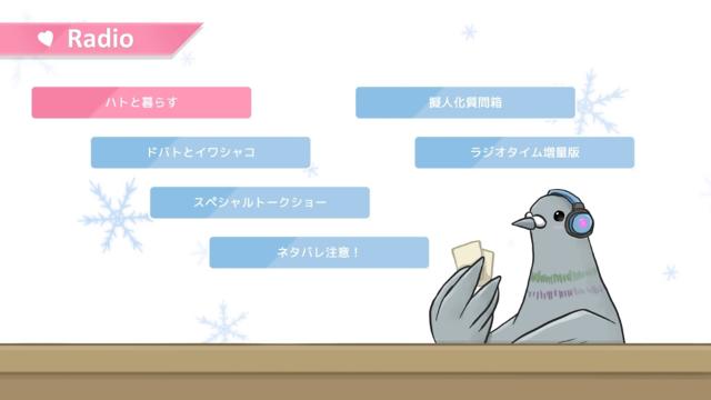 はーとふる彼氏 Holiday Star ゲーム画面4