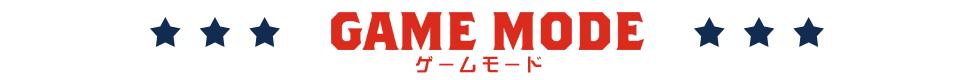 GAME MODE(ゲームモード)