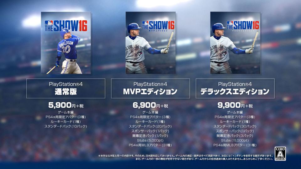 MLB THE SHOW 16(英語版)_body_7