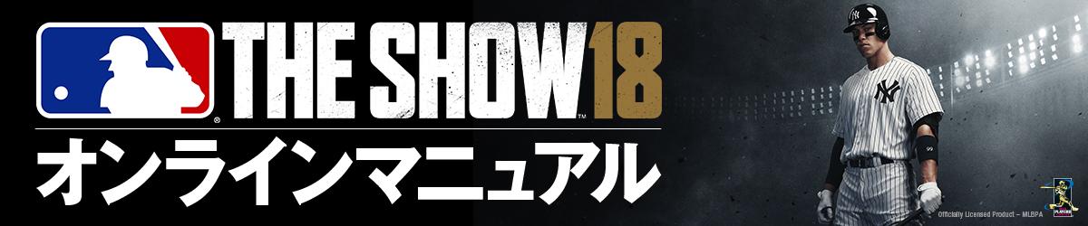 MLB THE SHOW 18 オンラインマニュアル
