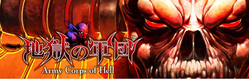 地獄の軍団 バナー画像