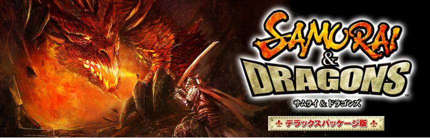 サムライ&ドラゴンズ デラックスパッケージ版 バナー画像