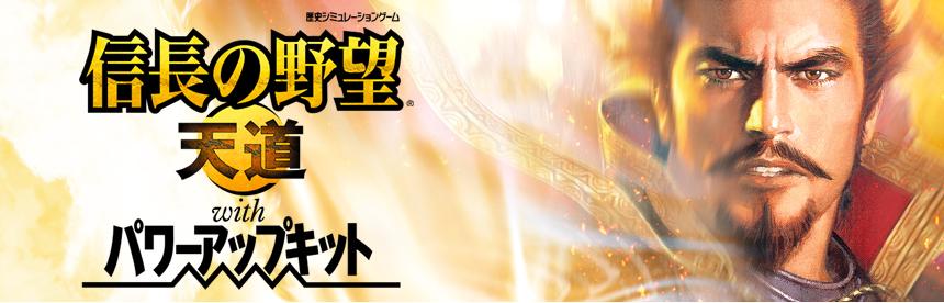 信長の野望・天道 with パワーアップキット バナー画像