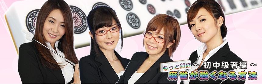 日本プロ麻雀連盟公認 もっと20倍! 麻雀が強くなる方法 ~初中級者編~ バナー画像