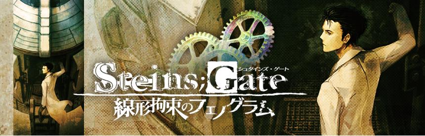 STEINS;GATE 線形拘束のフェノグラム バナー画像