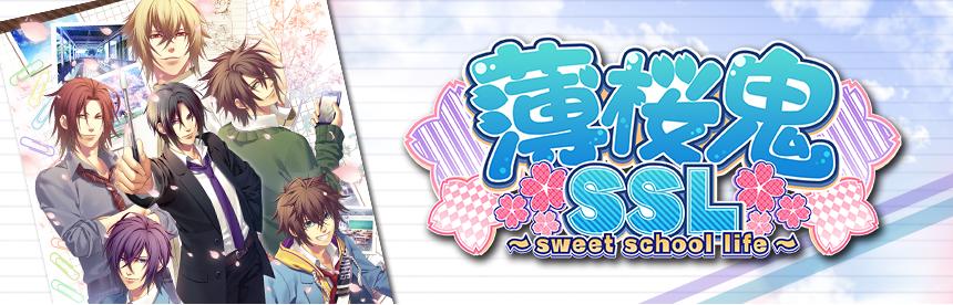 薄桜鬼SSL ~sweet school life~ バナー画像