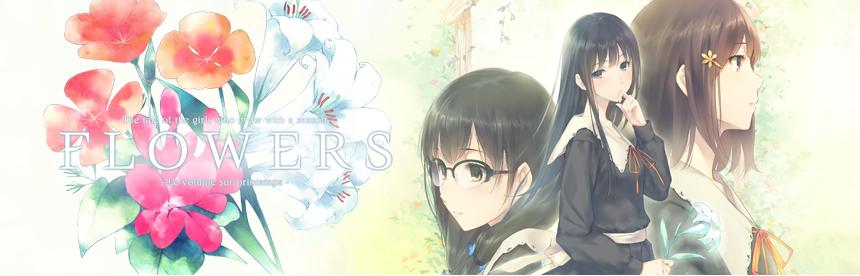 FLOWERS バナー画像