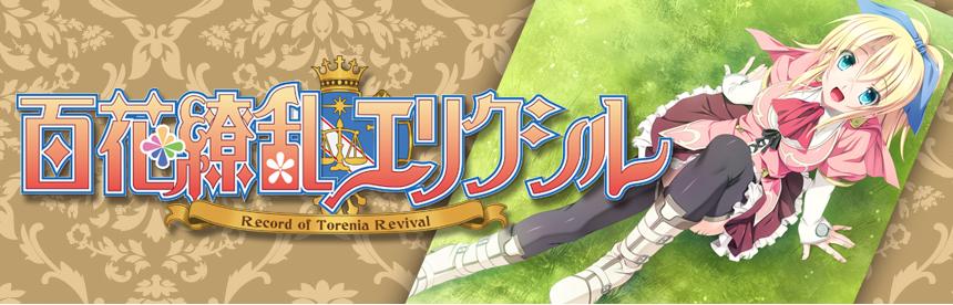 百花繚乱エリクシル〜Record Of Torenia Revival〜:イメージ画像1