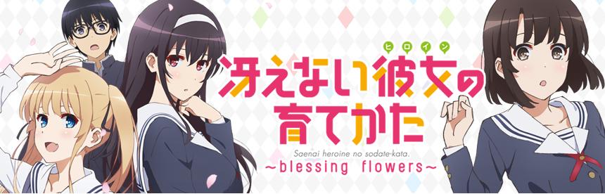 冴えない彼女の育てかた - blessing flowers - バナー画像