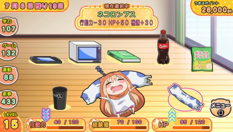 『干物妹!うまるちゃん ~干物妹!育成計画~』ゲーム画面