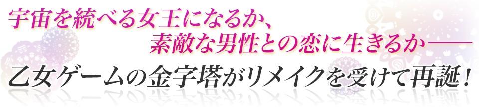 宇宙を統べる女王になるか、素敵な男性との恋に生きるか——乙女ゲームの金字塔がリメイクを受けて再誕!!