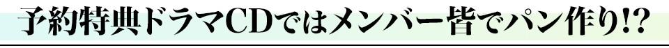 ■予約特典ドラマCDではメンバー皆でパン作り!?
