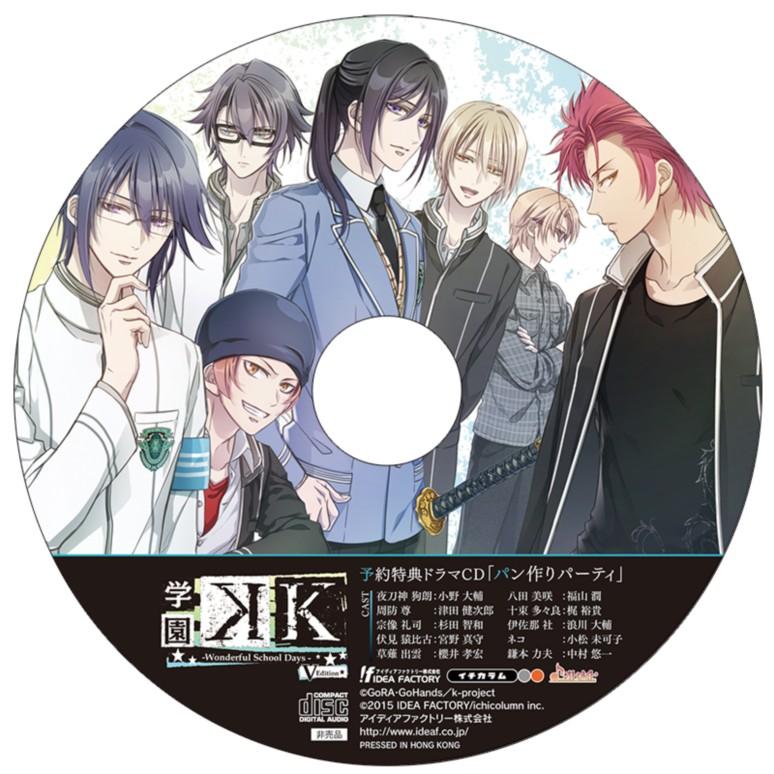 『学園K -Wonderful School Days- V Edition』予約特典