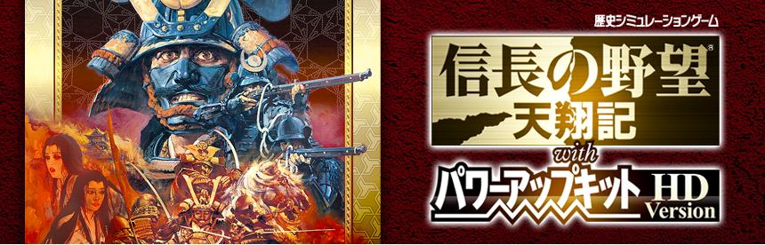 信長の野望・天翔記 with パワーアップキット HD Version バナー画像