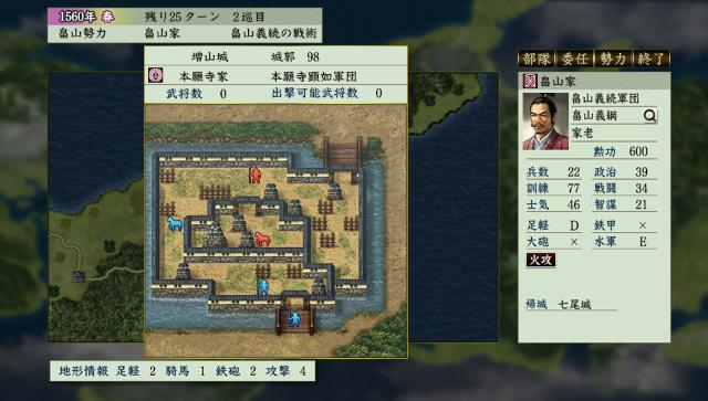 信長の野望 天翔記 with パワーアップキット HD Version:イメージ画像3