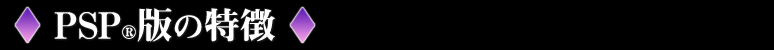 PSP®版の特徴