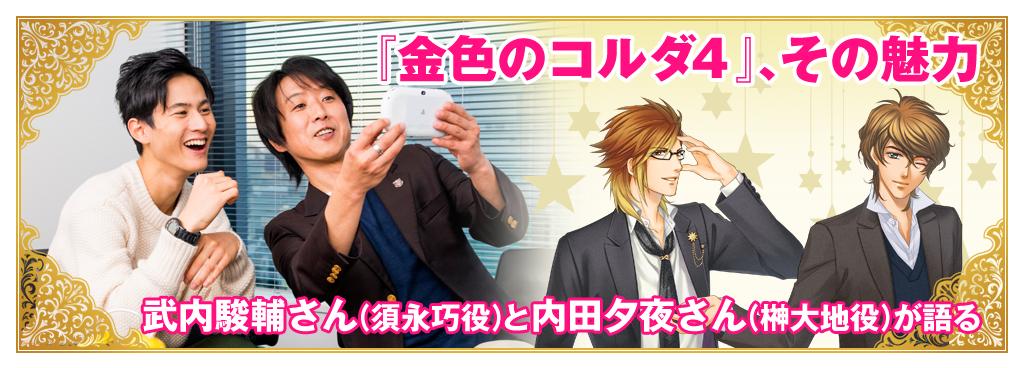 ■武内駿輔さんと内田裕也さんが語る『金色のコルダ4』、その魅力