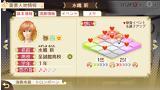 金色のコルダ4 ゲーム画面5