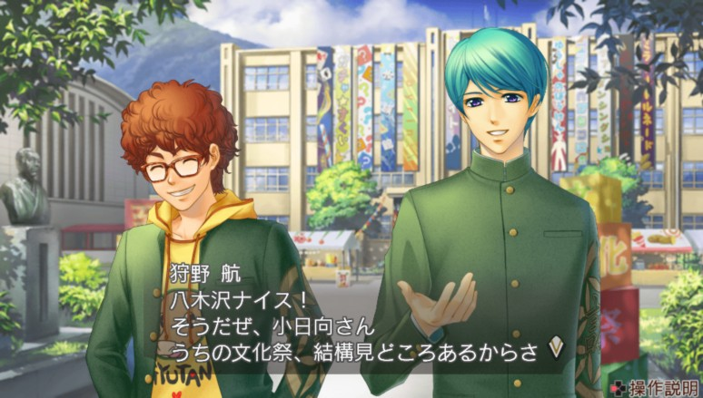 『金色のコルダ4』ゲーム画面