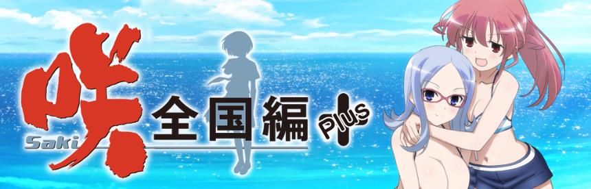 咲-Saki-全国編Plus バナー画像