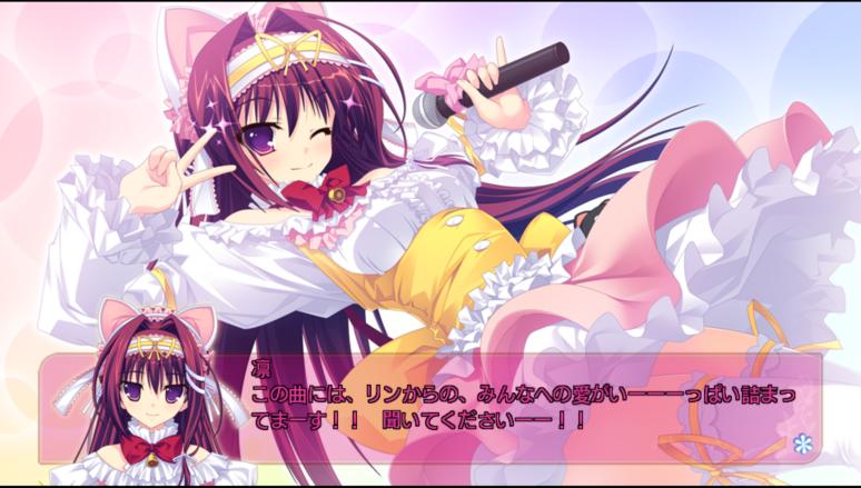 『君を仰ぎ乙女は姫に』ゲーム画面