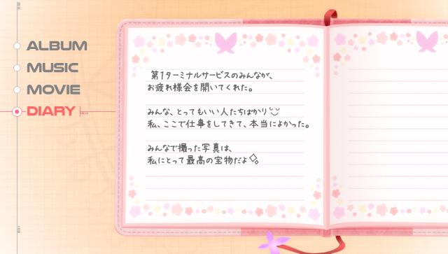 プラスティック・メモリーズ ゲーム画面8