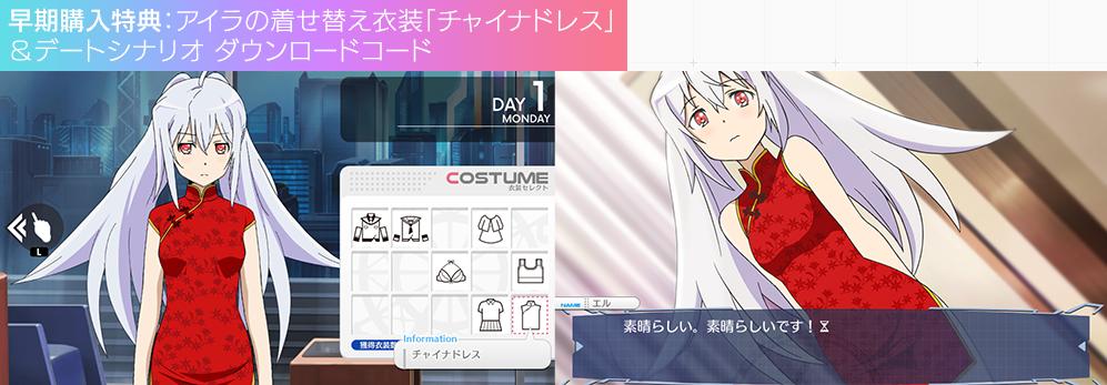 『プラスティック・メモリーズ』ゲーム画面
