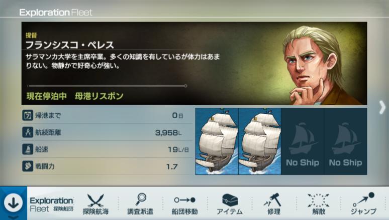 『Neo ATLAS 1469』ゲーム画面