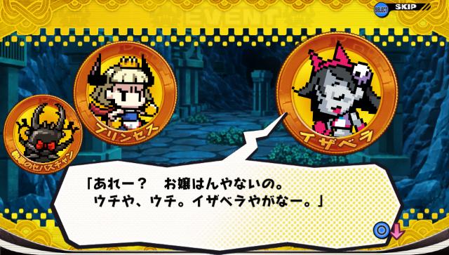 プリンセスは金の亡者 ゲーム画面1