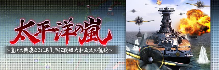 太平洋の嵐~皇国の興廃ここにあり、1942戦艦大和反攻の號砲~ バナー画像