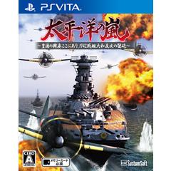 太平洋の嵐~皇国の興廃ここにあり、1942戦艦大和反攻の號砲~ ジャケット画像