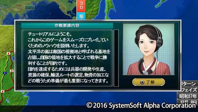 太平洋の嵐~皇国の興廃ここにあり、1942戦艦大和反攻の號砲~ ゲーム画面2