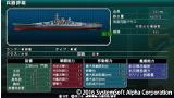 太平洋の嵐~皇国の興廃ここにあり、1942戦艦大和反攻の號砲~ ゲーム画面4