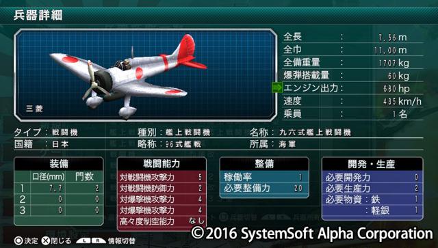 太平洋の嵐~皇国の興廃ここにあり、1942戦艦大和反攻の號砲~ ゲーム画面5