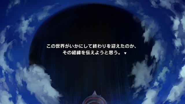 終わる世界とバースデイ ゲーム画面1