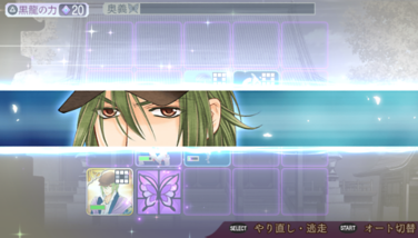 『遙かなる時空の中で6 幻燈ロンド』ゲーム画面