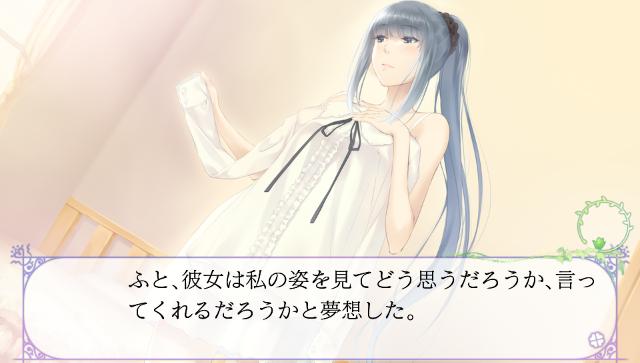 FLOWERS秋篇 ゲーム画面1