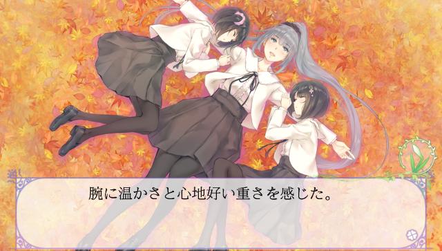FLOWERS秋篇 ゲーム画面5