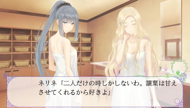 FLOWERS秋篇 ゲーム画面7