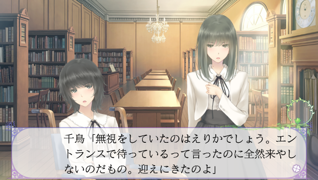 FLOWERS秋篇 ゲーム画面9
