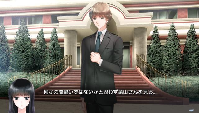 鳥籠のマリアージュ ~初恋の翼~ ゲーム画面3
