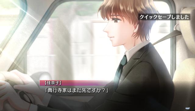 鳥籠のマリアージュ ~初恋の翼~ ゲーム画面4
