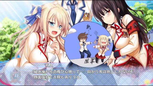 らぶおぶ恋愛皇帝 of LOVE! ゲーム画面3