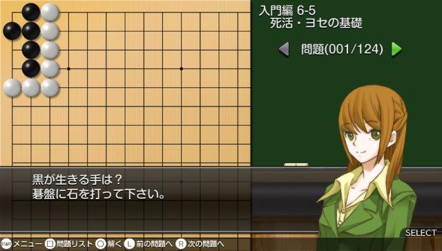 だれでも初段になれる囲碁教室 ゲーム画面5