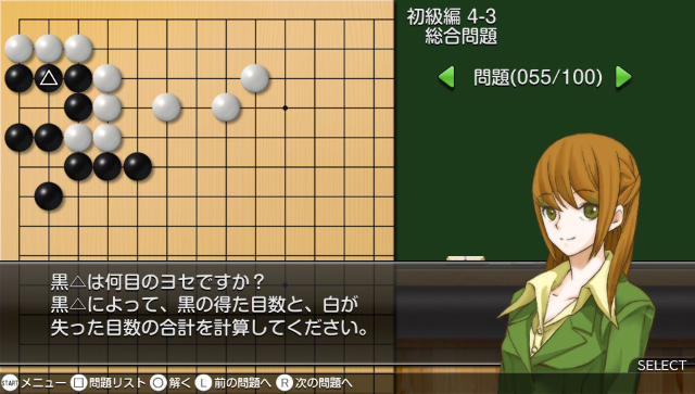 だれでも初段になれる囲碁教室 ゲーム画面6