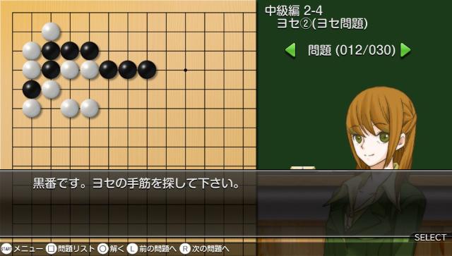 だれでも初段になれる囲碁教室 ゲーム画面8