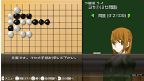 だれでも初段になれる囲碁教室 ゲーム画面7
